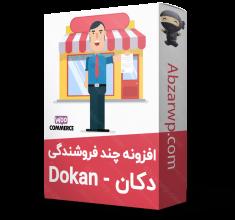 Dokan Pro فارسی و اورجینال